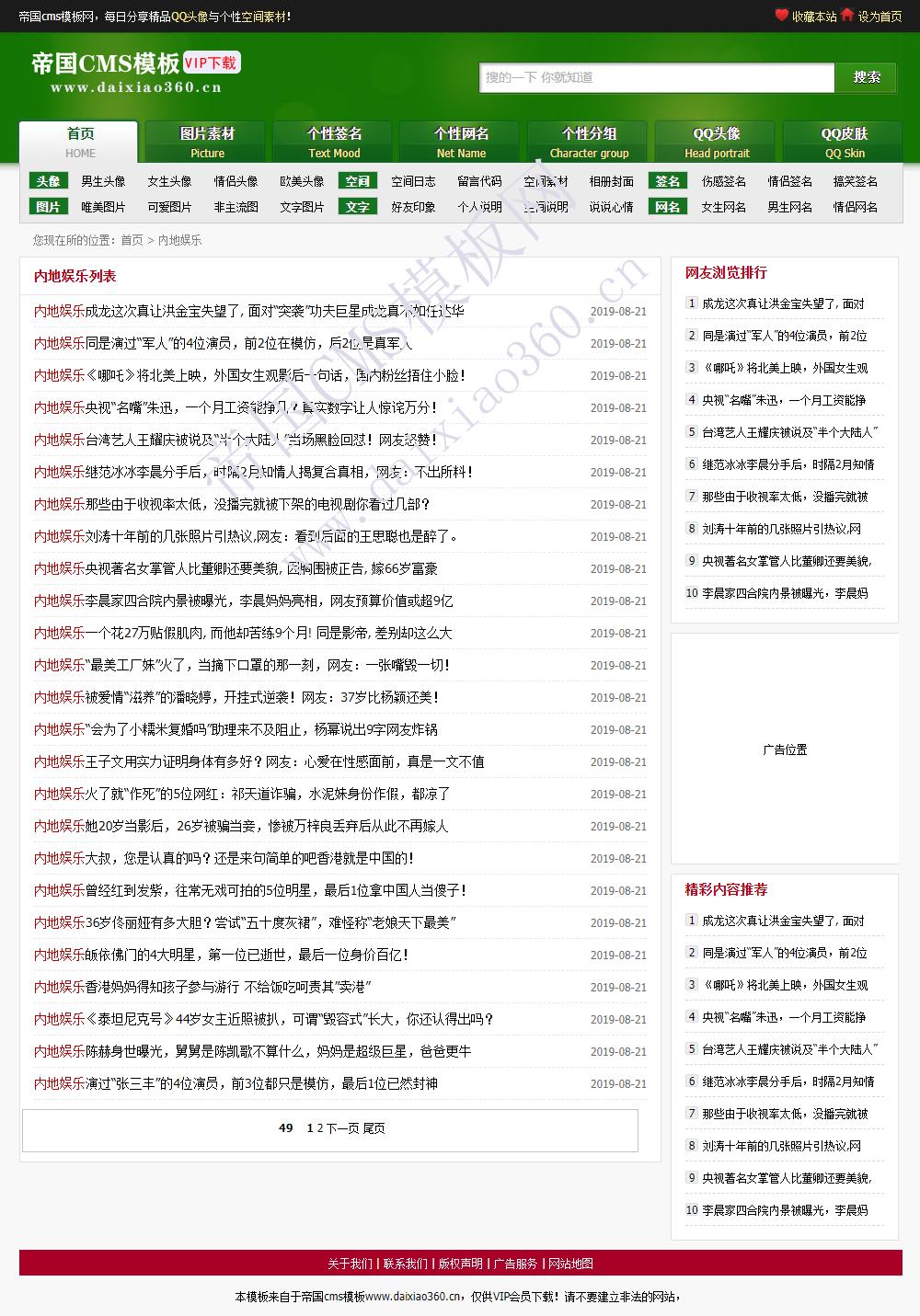 帝国cms免费模板之绿色QQ头像空间素材网站模板-列表页
