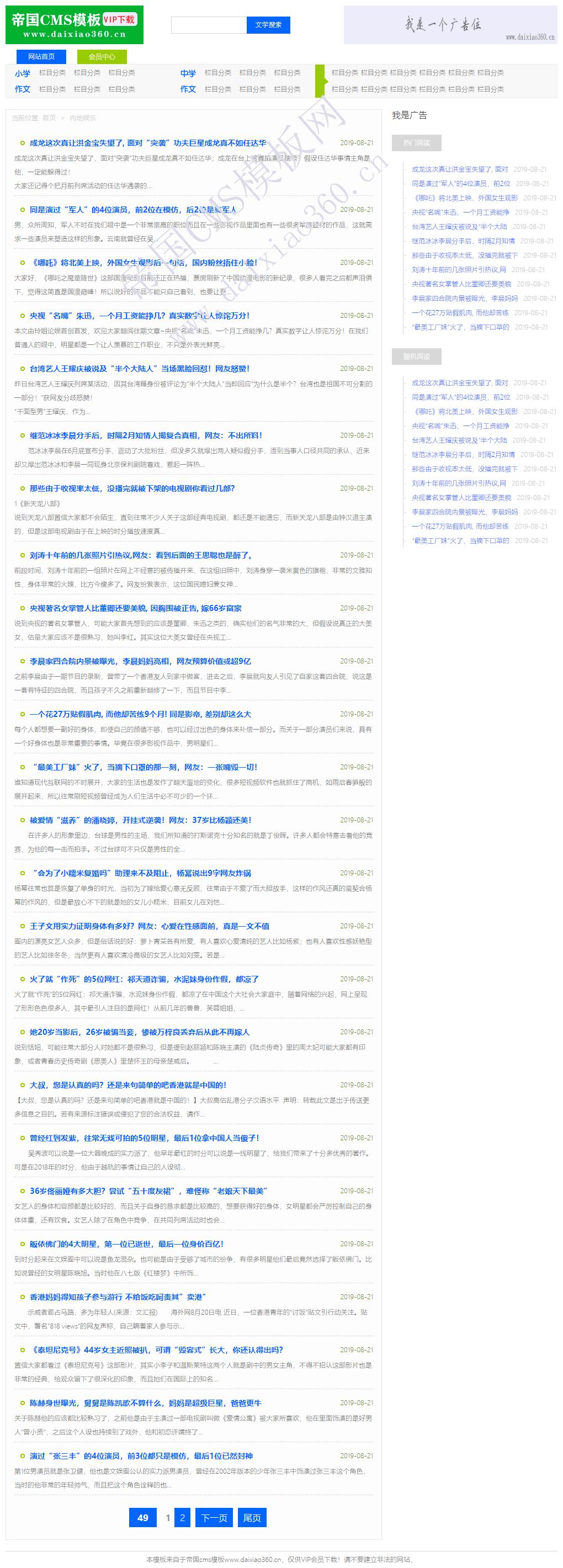 帝国cms作文网站模板下载-内容页