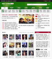 帝国cms免费模板之绿色QQ头像空间素材网站模板