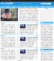 帝国cms新闻模板之蓝色文章资讯类模板免费下载