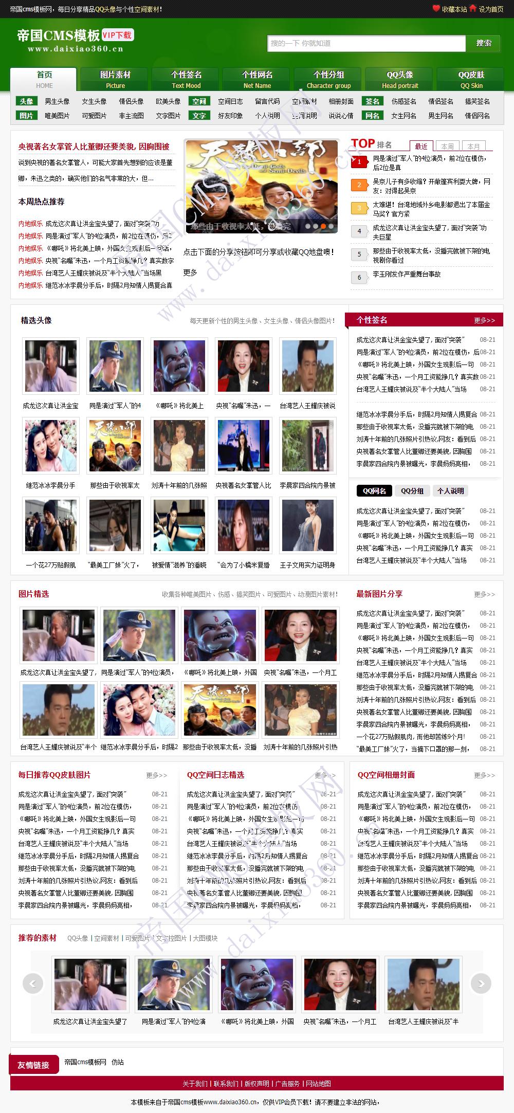 帝国cms免费模板之绿色QQ头像空间素材网站模板-首页