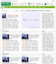 帝国cms励志文章网站模板下载