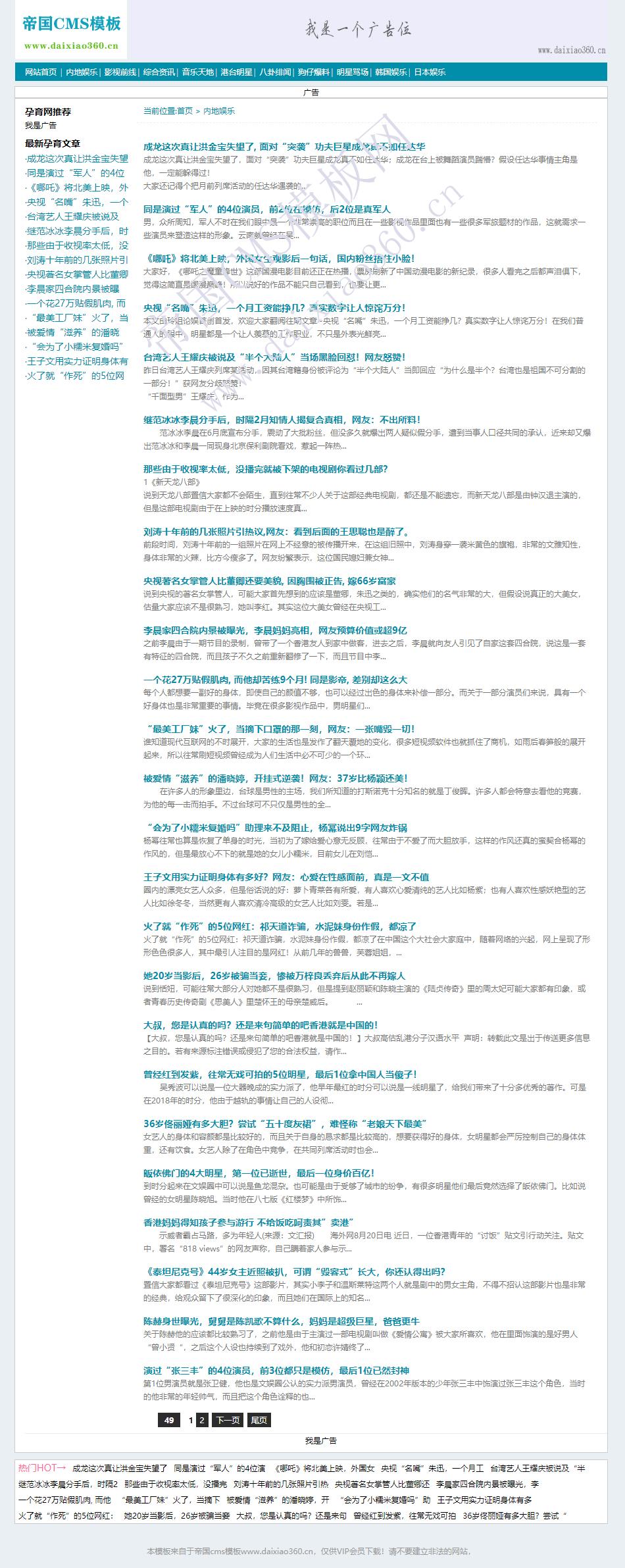 帝国cms孕育文章网站模板-列表页