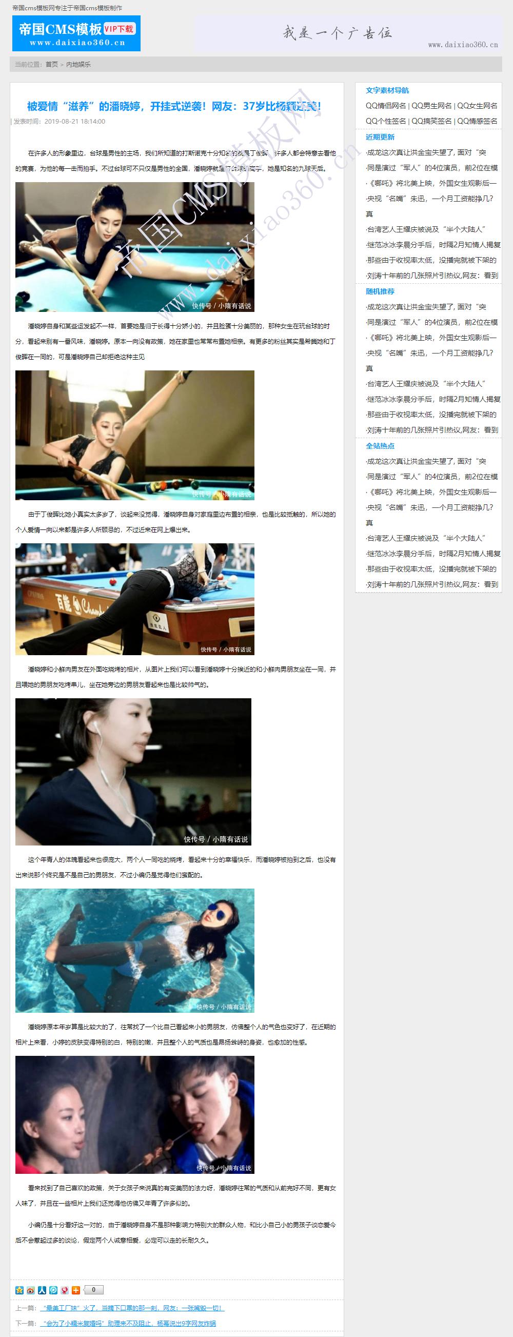 帝国cms图片QQ头像素材网站模板下载-内容页