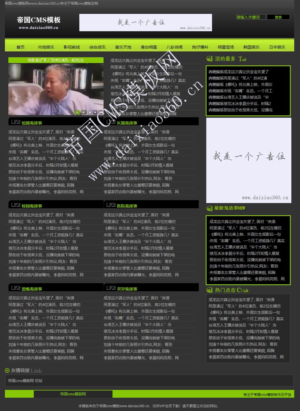 帝国cms黑色系鬼故事文章网站模板-首页