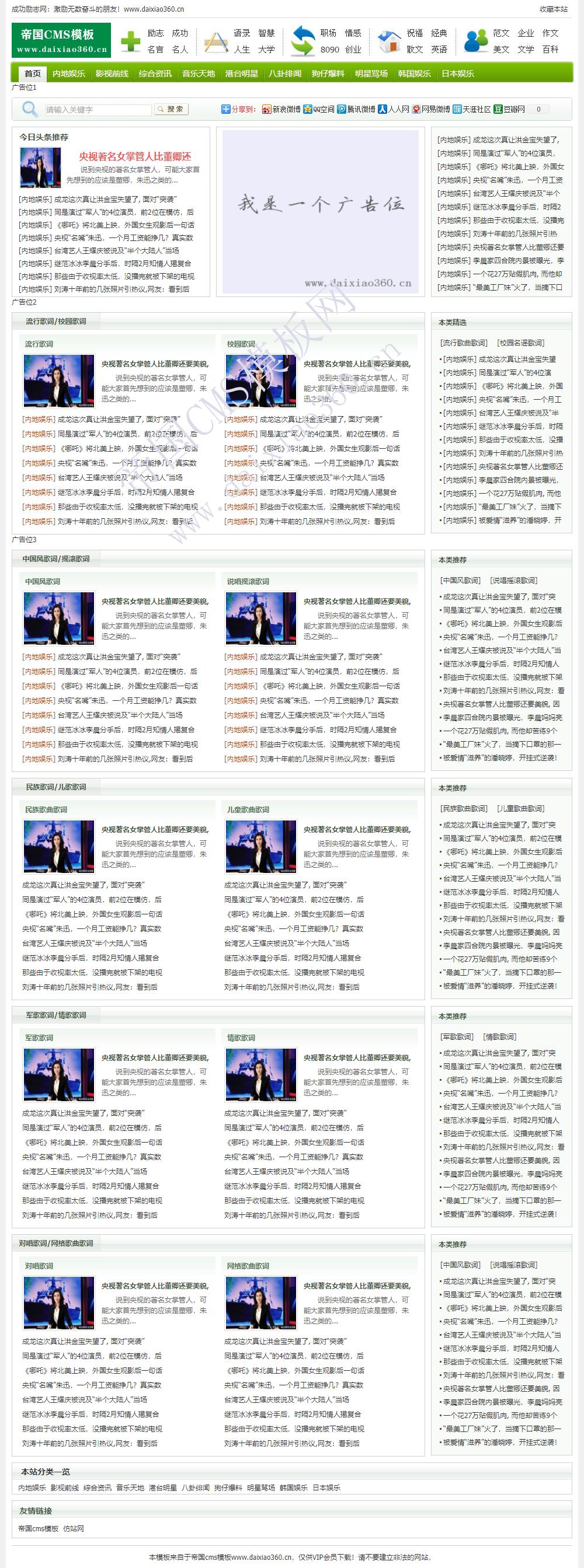 帝国cms励志文章网站模板下载-首页
