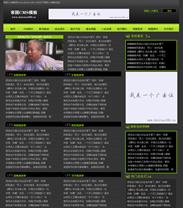 帝国cms黑色系鬼故事文章网站模板