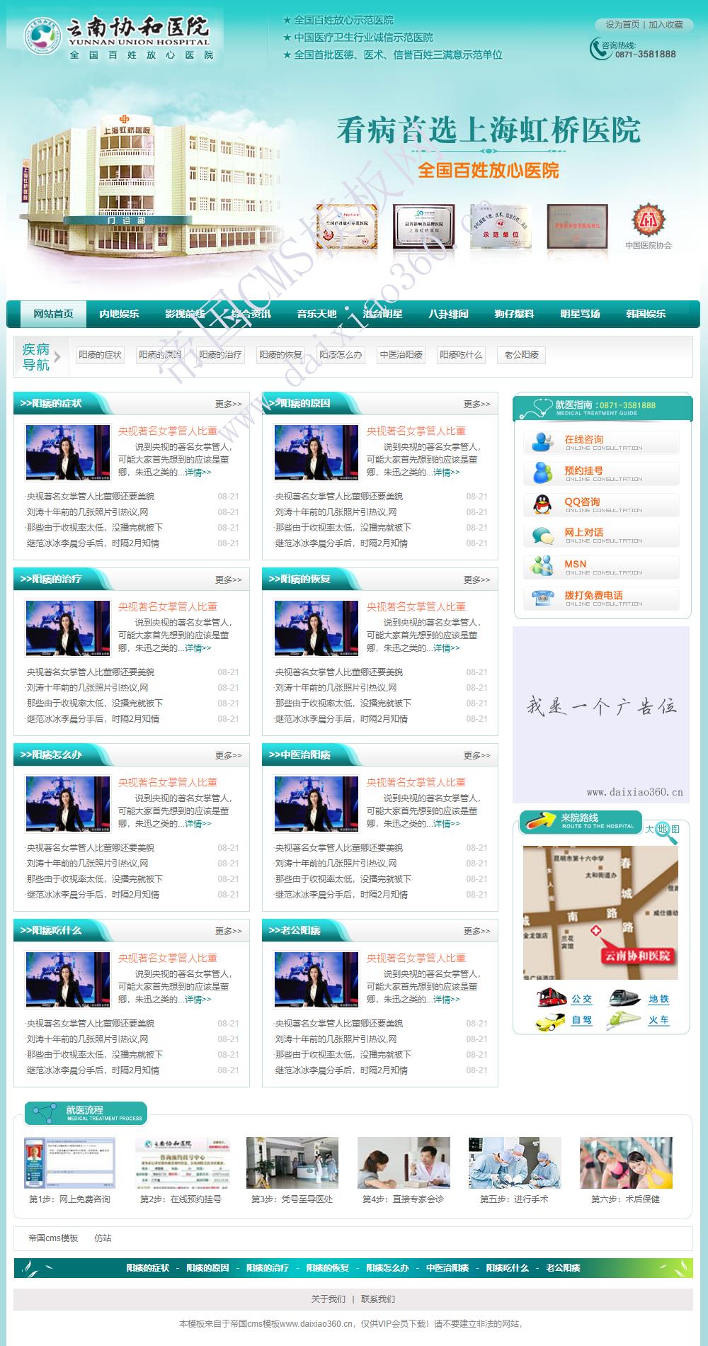 帝国cms医院网站模板-首页