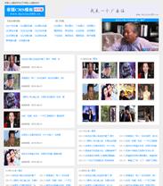 帝国cms图片QQ头像素材网站模板下载