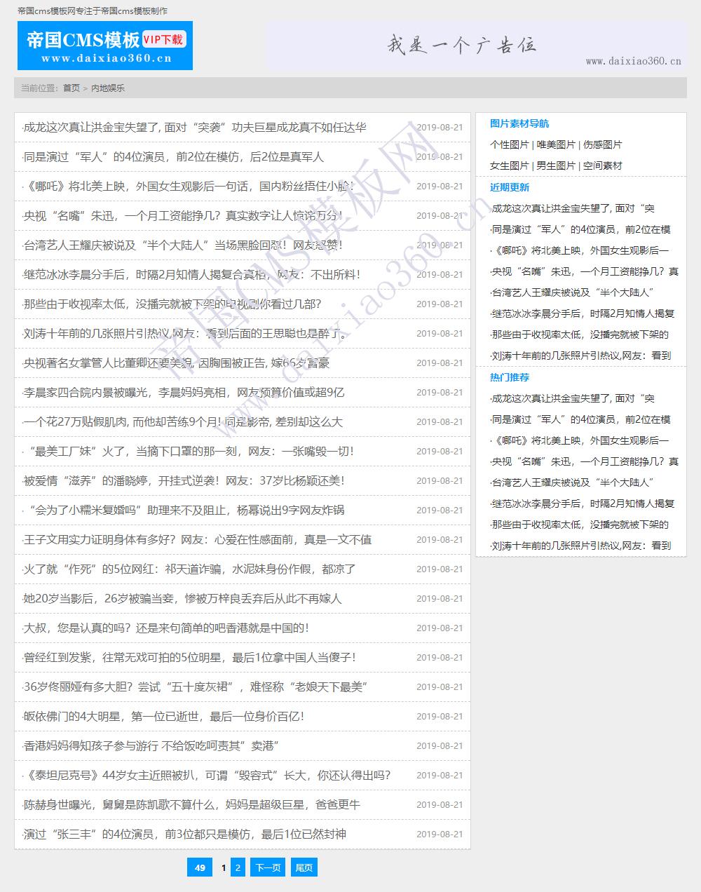帝国cms图片QQ头像素材网站模板下载-列表页