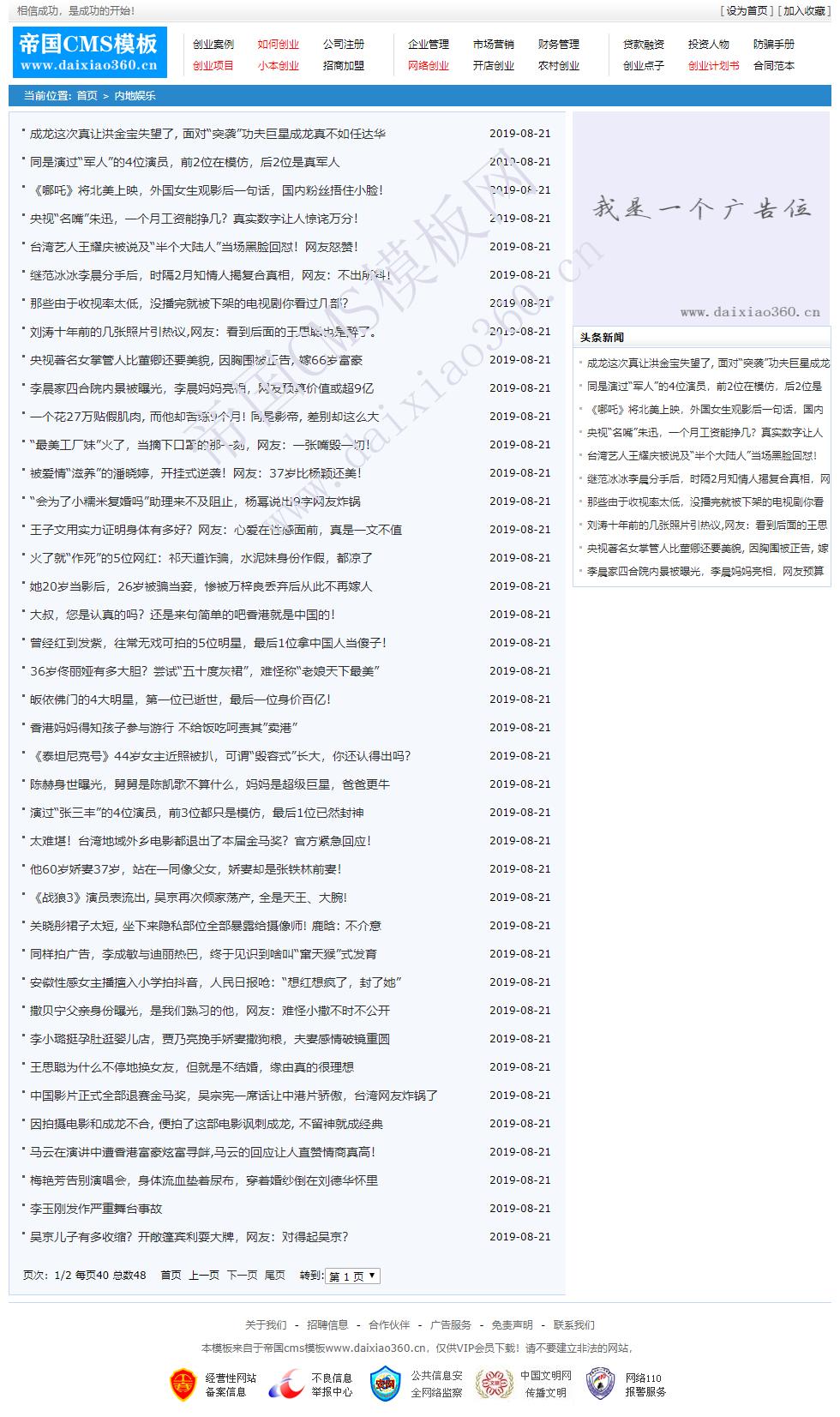帝国cms创业项目点子网站模板下载-列表页