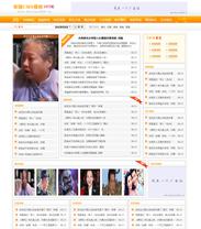 帝国cms橙色娱乐资讯类网站模板下载