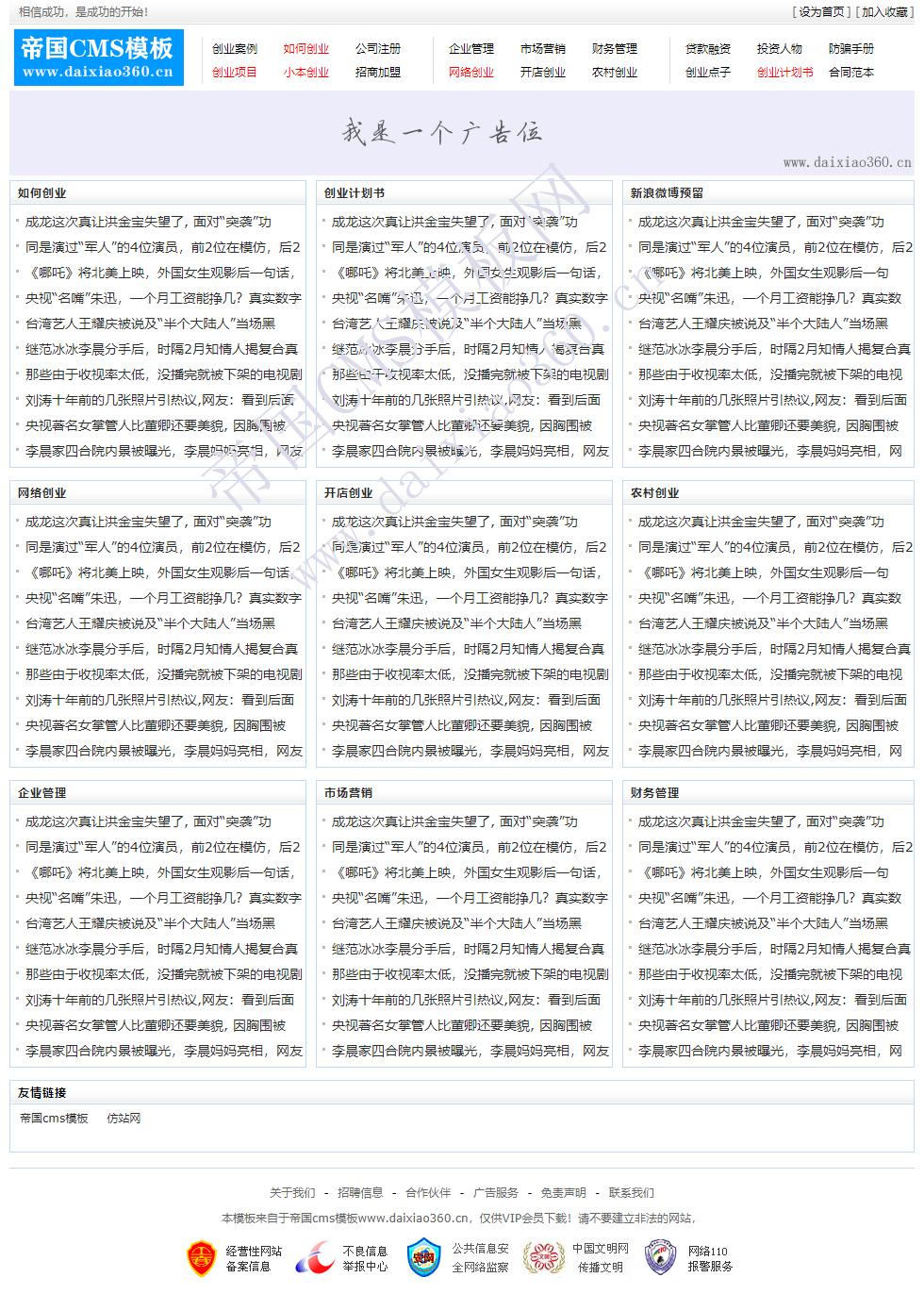 帝国cms创业项目点子网站模板下载-首页
