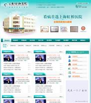 帝国cms医院网站模板