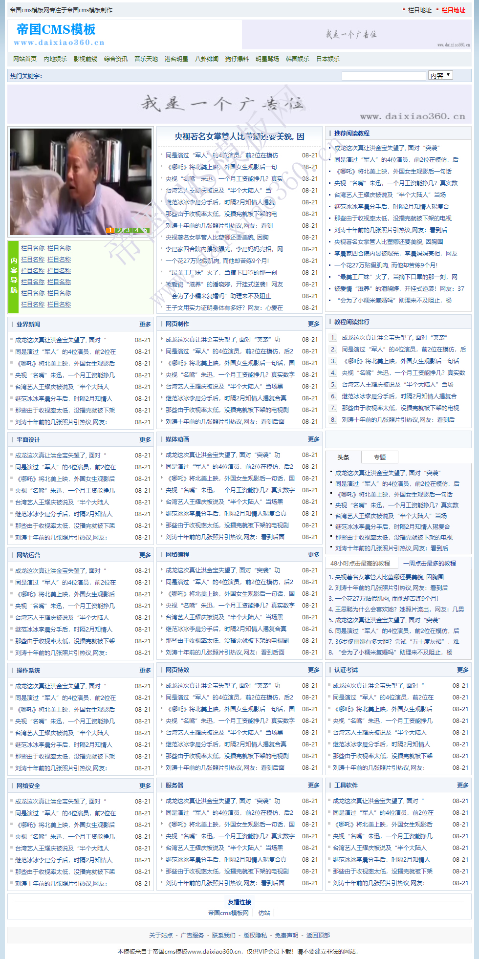 帝国cms站长资讯类网站模板下载-首页