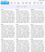 帝国cms创业项目点子网站模板下载