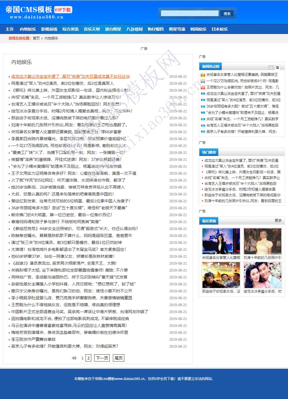 帝国cms蓝色娱乐体育资讯类网站模板-列表页