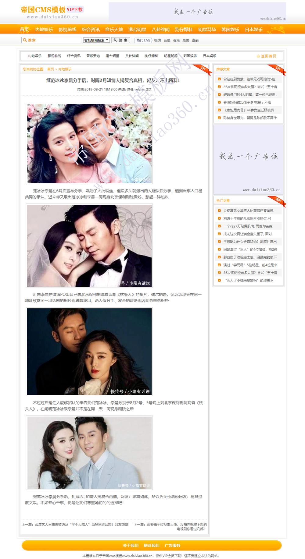 帝国cms橙色娱乐资讯类网站模板下载-内容页
