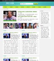 好看的帝国cms新闻文章类网站模板
