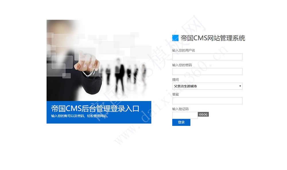 帝国cms7.5蓝白公司企业后台管理登录模板