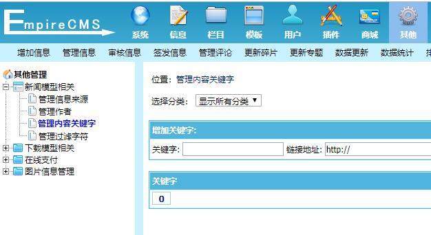 帝国cms把当前信息的TAG标签作为内容关键字调用
