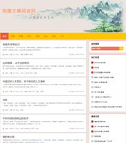 帝国cms橙色系新闻文章日记语录博客型自适应手机网站模板
