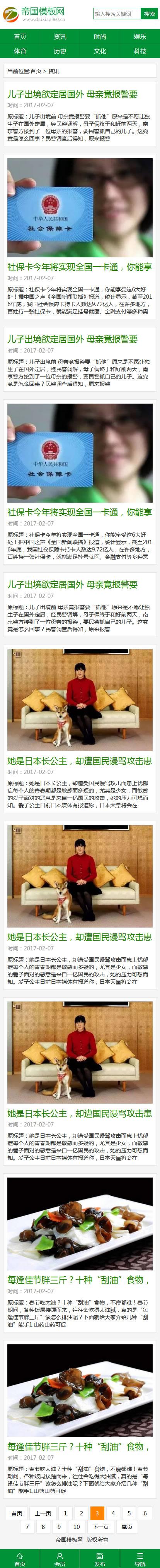 帝国cms新闻资讯类手机站网站模板_列表页