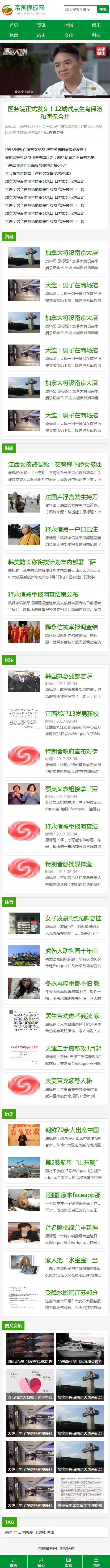 帝国cms新闻资讯类手机站网站模板_首页