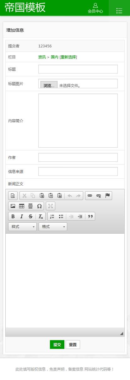 帝国cms绿色新闻文章门户网站模板加手机版加自适应会员模板可改颜色_手机版会员发布页