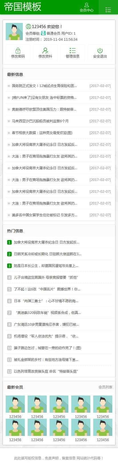 帝国cms绿色新闻文章门户网站模板加手机版加自适应会员模板可改颜色_手机版会员中心