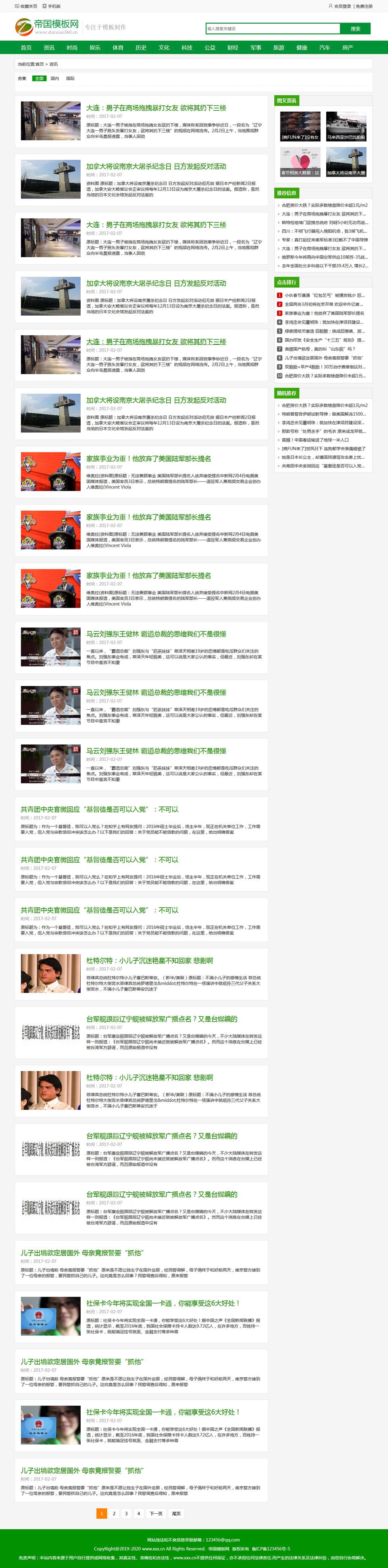 帝国cms绿色新闻文章门户网站模板加手机版加自适应会员模板可改颜色_列表页