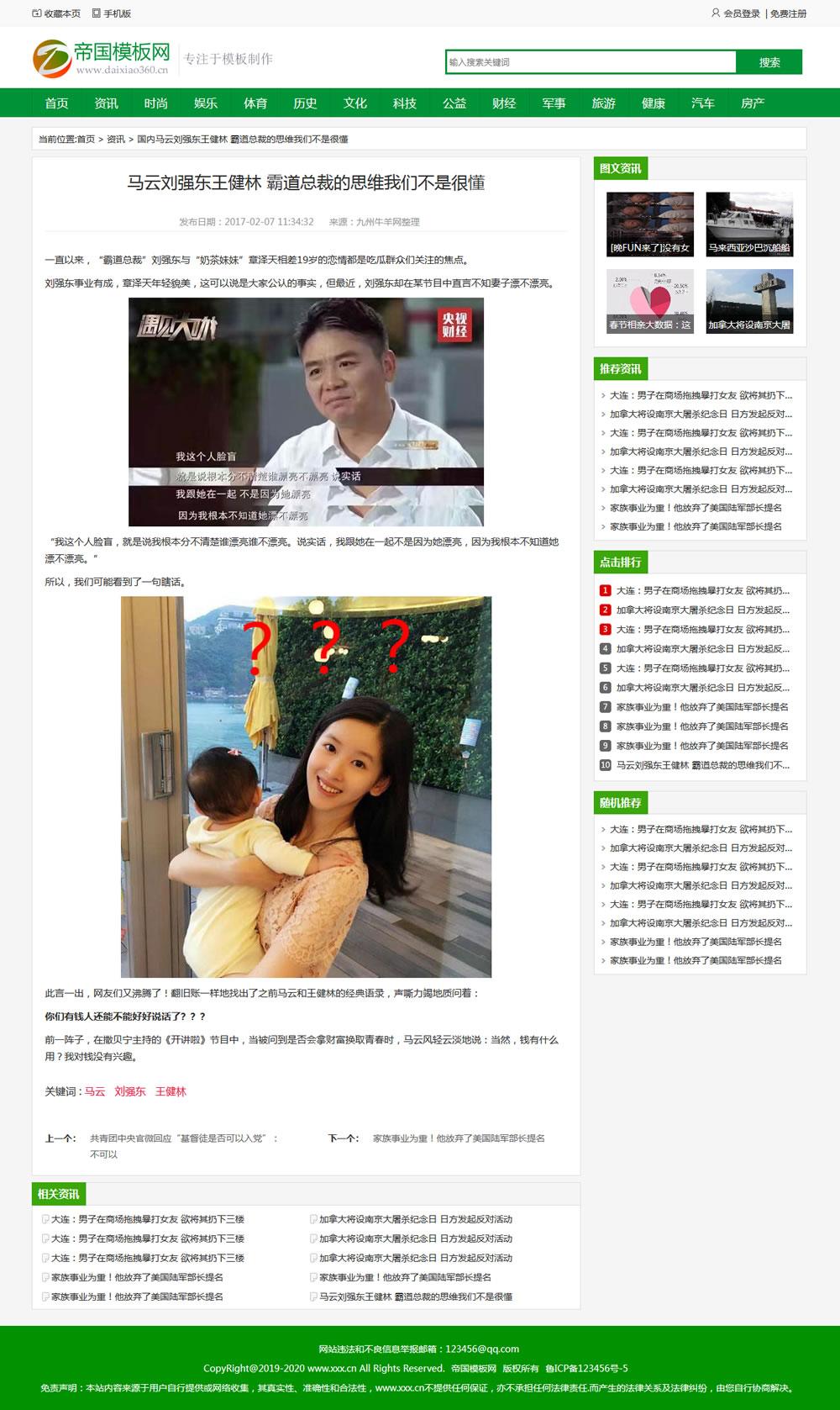 帝国cms绿色新闻文章门户网站模板加手机版加自适应会员模板可改颜色_内容页