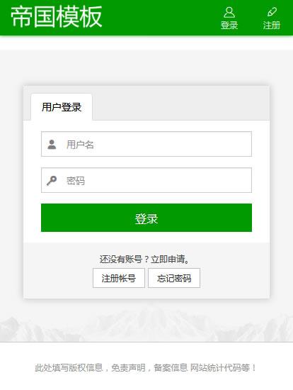 帝国cms自适应手机会员控制面板模板可改颜色_手机版登录页