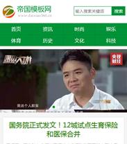 帝国cms新闻资讯类手机站网站模板