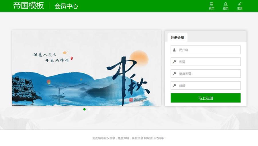 帝国cms绿色新闻文章门户网站模板加手机版加自适应会员模板可改颜色_会员注册页