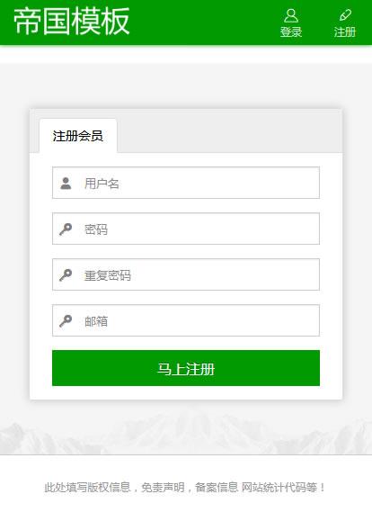 帝国cms自适应手机会员控制面板模板可改颜色_手机版注册页