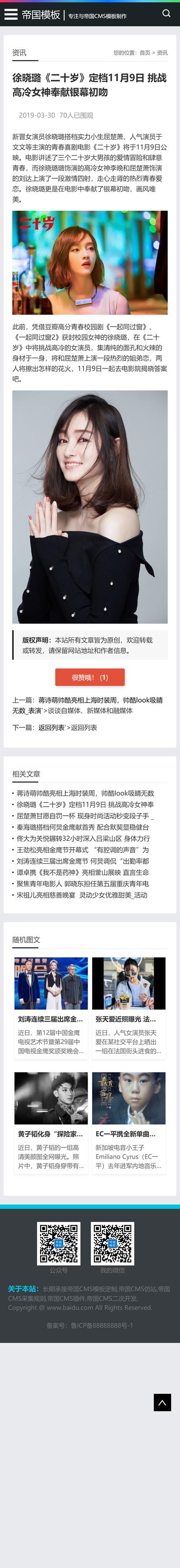 帝国cms博客模板之黑色自适应响应式手机文章资讯模板_手机版内容页