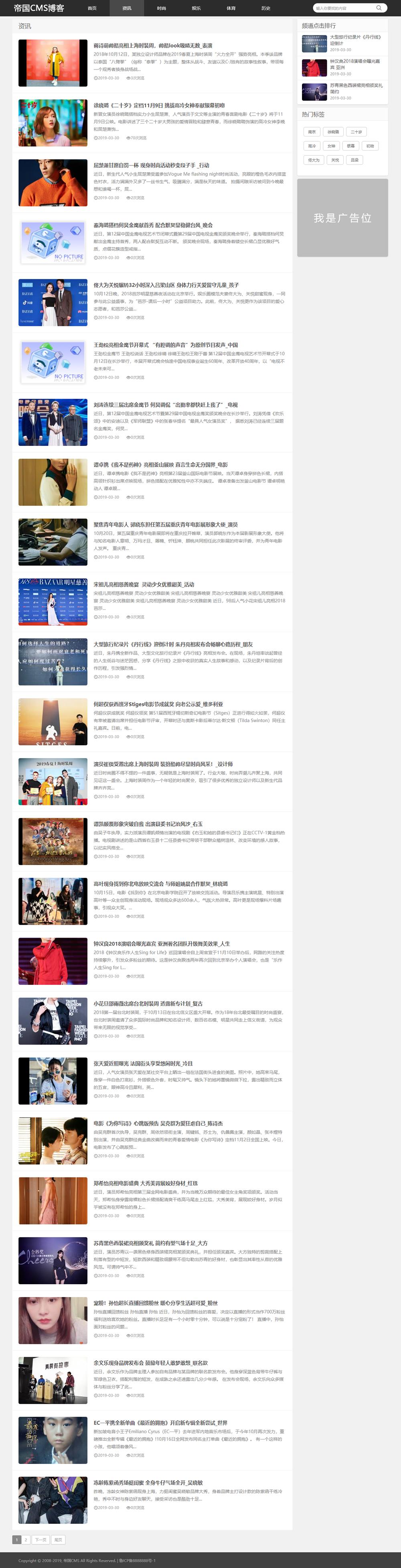 帝国博客模板之响应式自适应网站模板_列表
