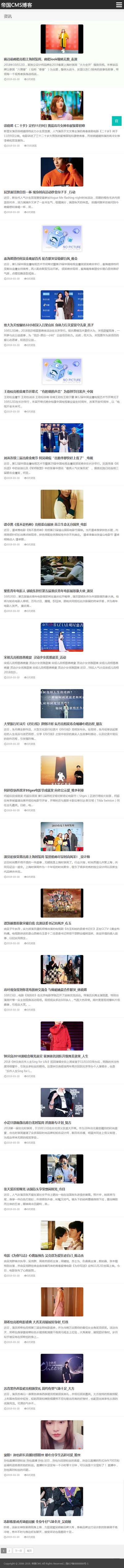 帝国博客模板之响应式自适应网站模板_手机版列表页