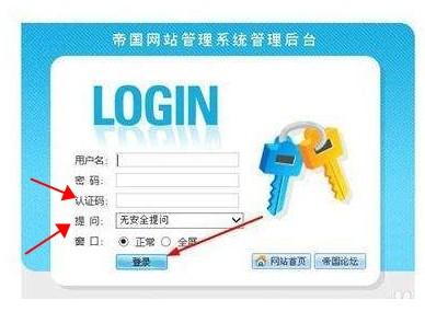 帝国CMS系统安全设置之防御黑客攻击加固