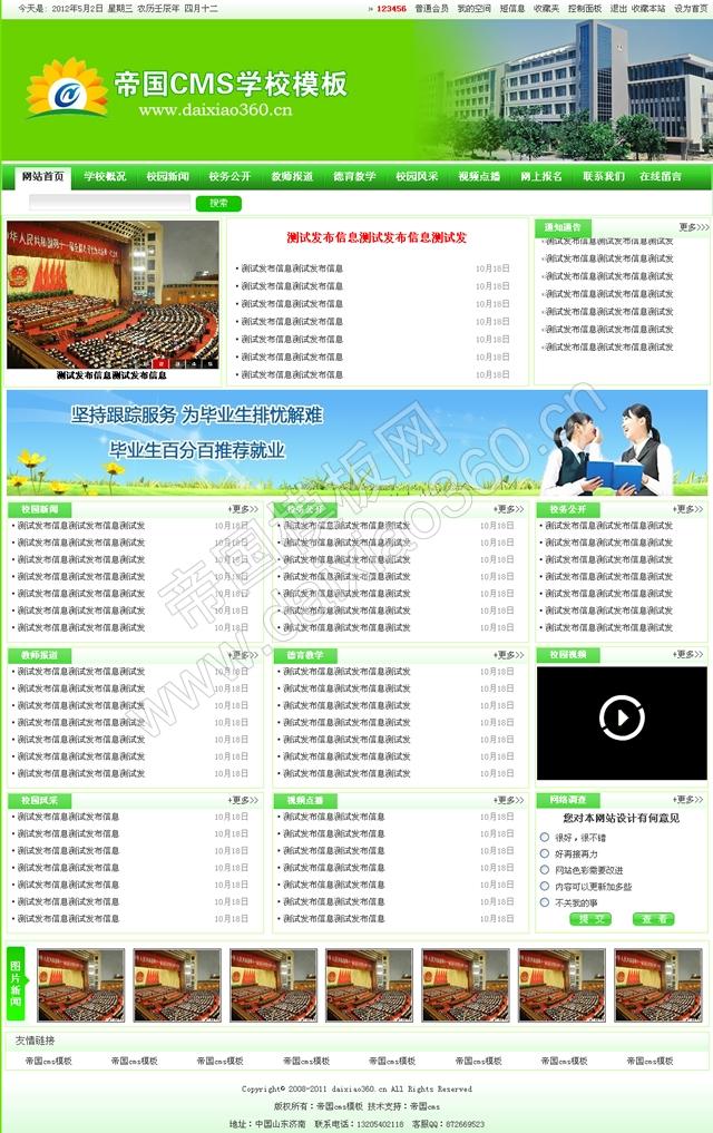 帝国cms绿色学校网站程序模板_首页