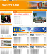 帝国cms橙色学校网站模板