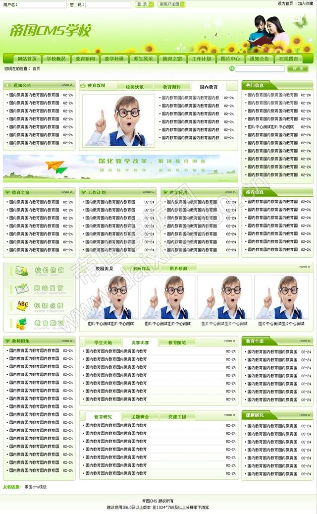 帝国cms绿色学校网站程序源码模板_首页