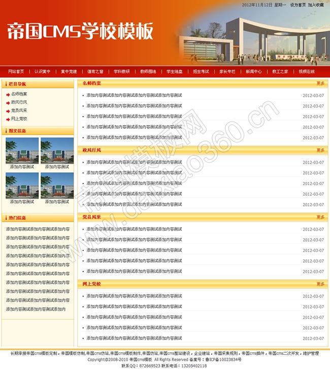 帝国cms红色学校网站模板学校网站源码_封面模板