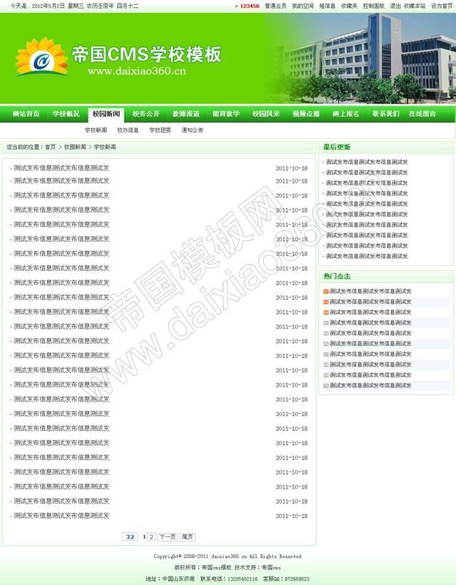 帝国cms绿色学校网站程序模板_文章列表页