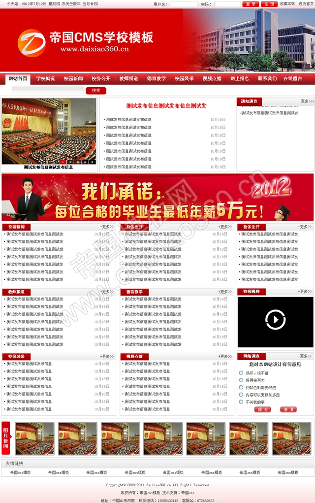 帝国cms红色学校网站程序模板_首页