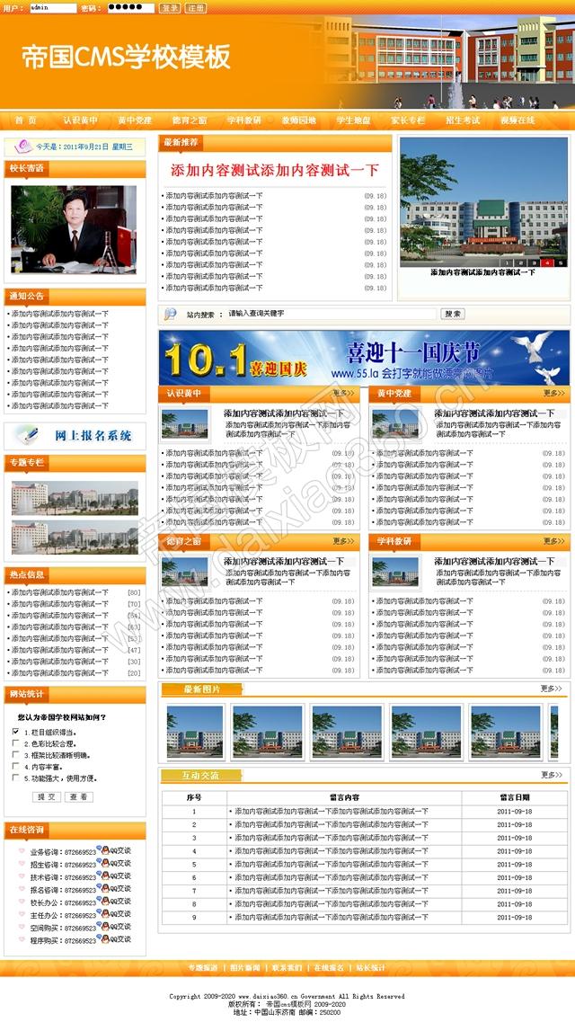 帝国cms橙色学校网站模板_首页