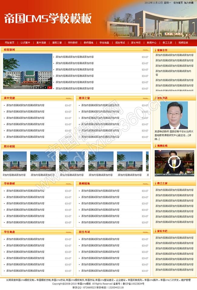 帝国cms红色学校网站模板学校网站源码_首页模板