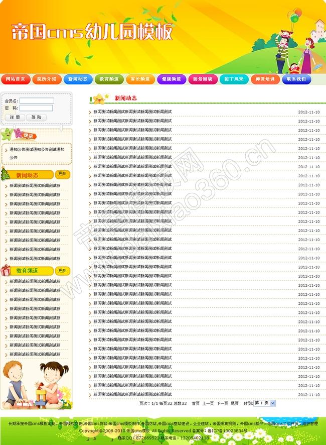 帝国cms幼儿园学校网站模板_文章列表
