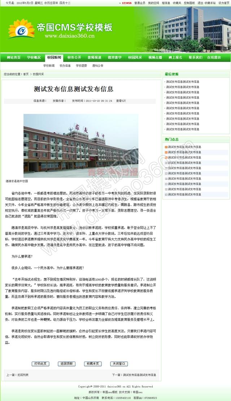 帝国cms绿色学校网站程序模板_内容页